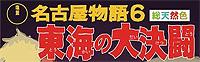ban_nagoya6.jpg